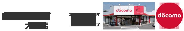 docomoshop大泉店公式ホームページ
